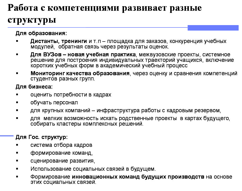 -компетенций-9