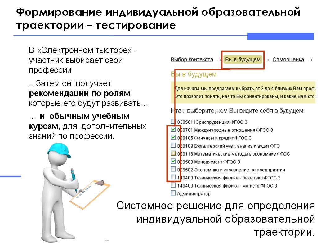 -тьютор-1